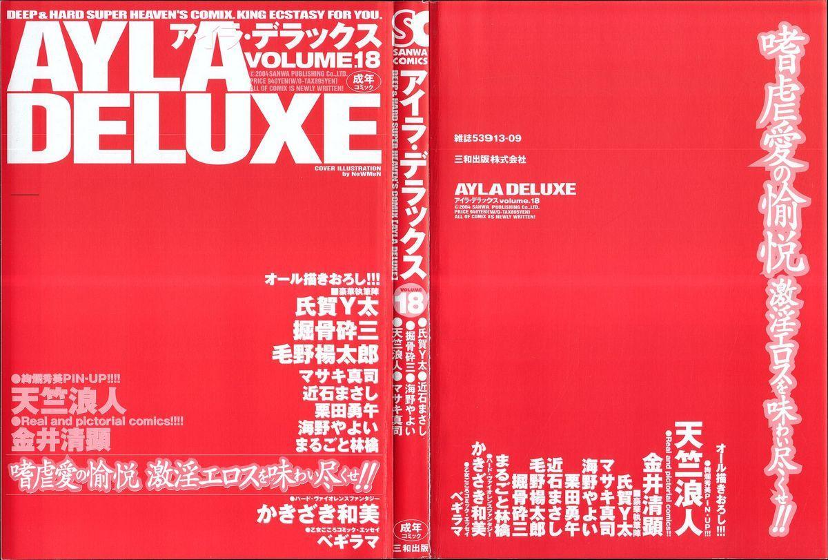 Ayla Deluxe Vol. 18 1