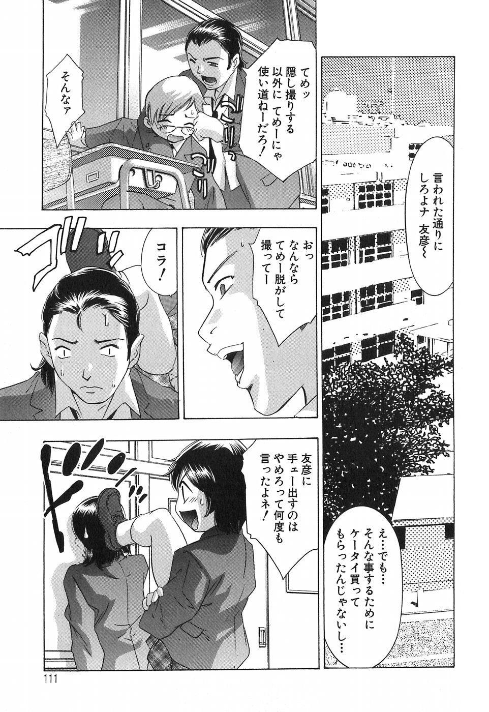 Uchi Naru Koe - Voice which becomes inside 110
