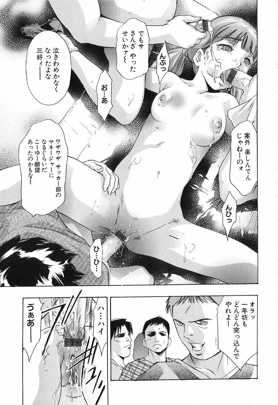 Uchi Naru Koe - Voice which becomes inside 132