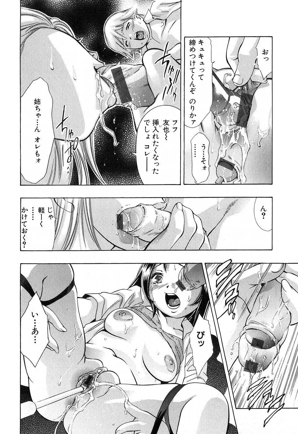Uchi Naru Koe - Voice which becomes inside 161