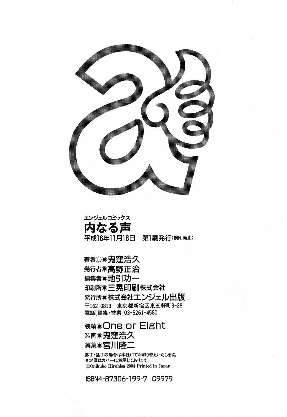 Uchi Naru Koe - Voice which becomes inside 193