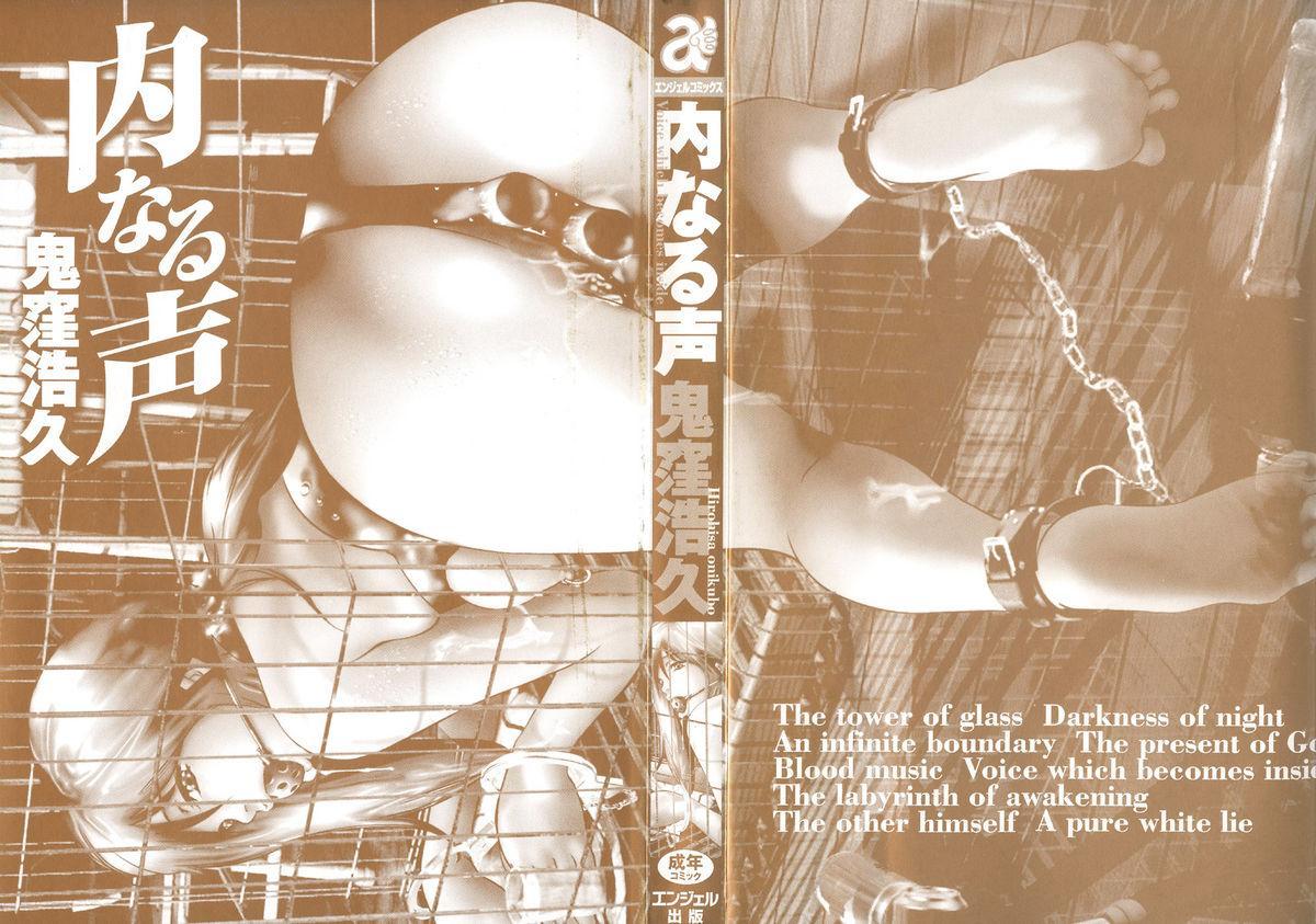 Uchi Naru Koe - Voice which becomes inside 194