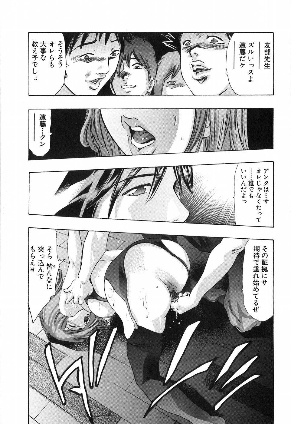 Uchi Naru Koe - Voice which becomes inside 40