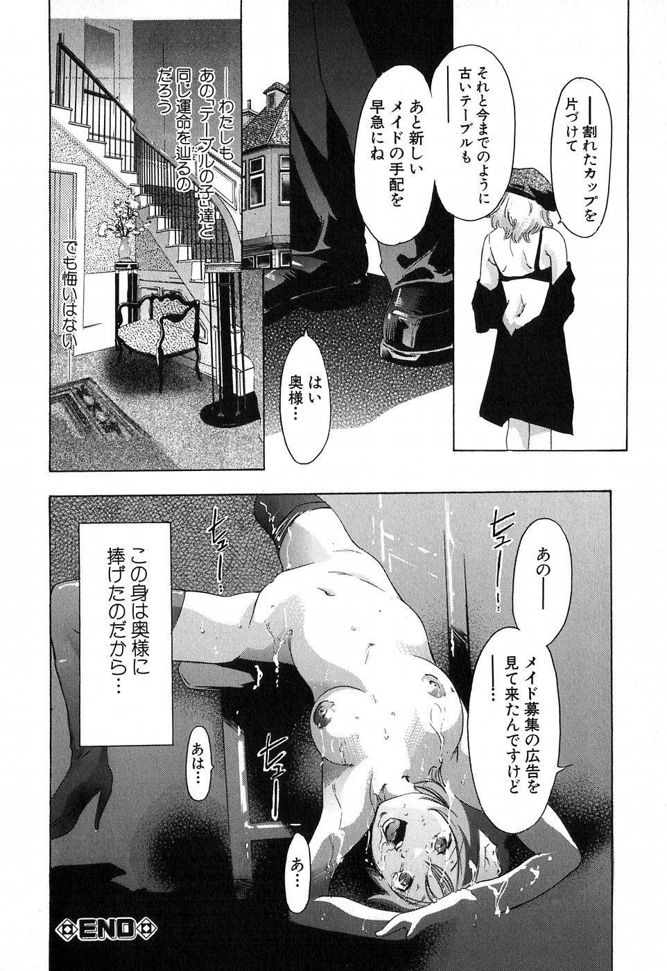 Uchi Naru Koe - Voice which becomes inside 69