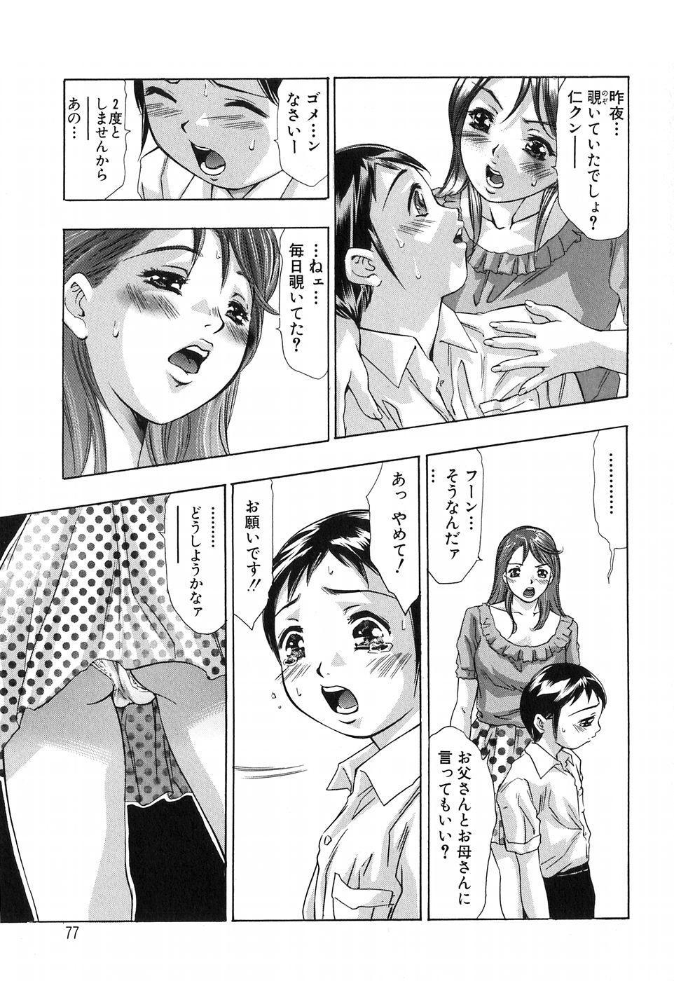 Uchi Naru Koe - Voice which becomes inside 76