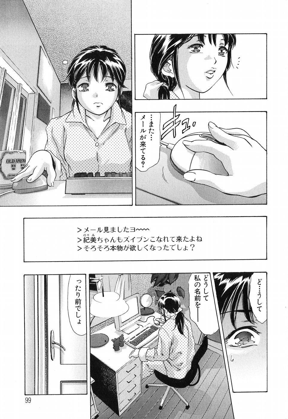 Uchi Naru Koe - Voice which becomes inside 98
