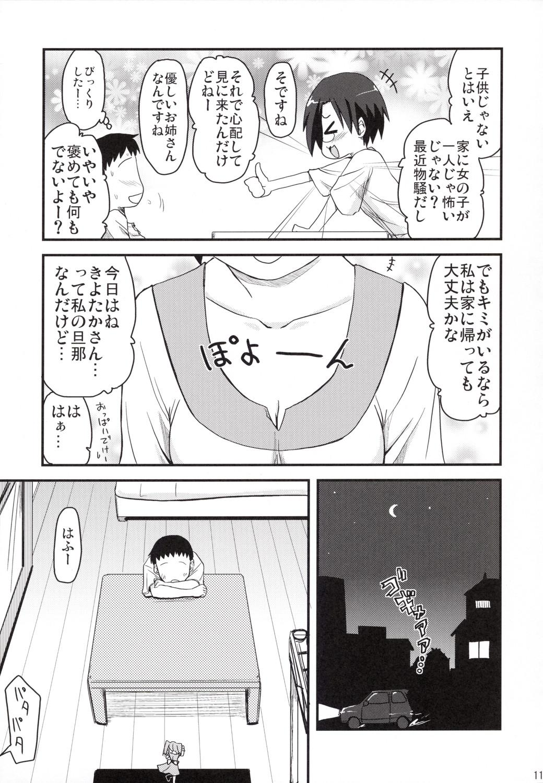 Konata ga Matsu Izumi-ke Chichi ga Inuma no Ippaku Futsuka 9