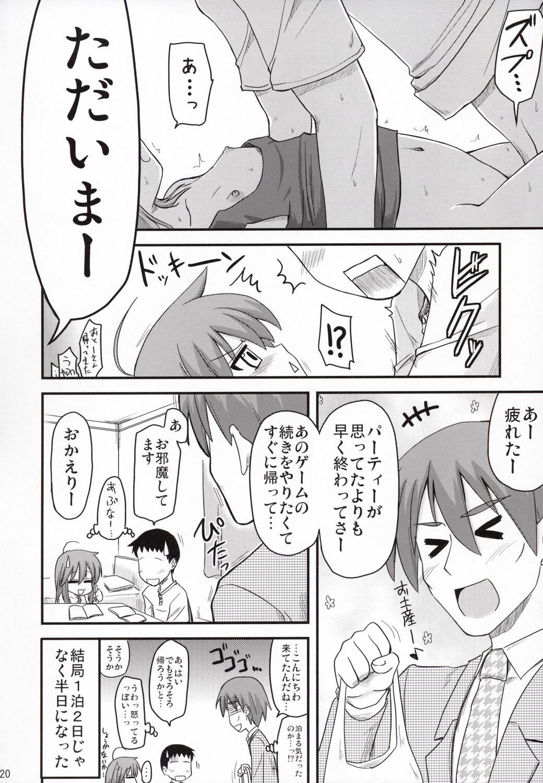 Konata ga Matsu Izumi-ke Chichi ga Inuma no Ippaku Futsuka 18