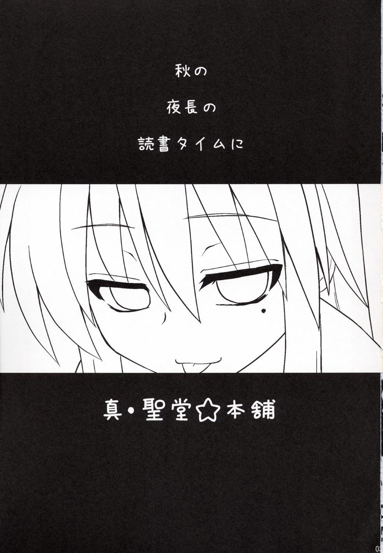 Konata ga Matsu Izumi-ke Chichi ga Inuma no Ippaku Futsuka 1