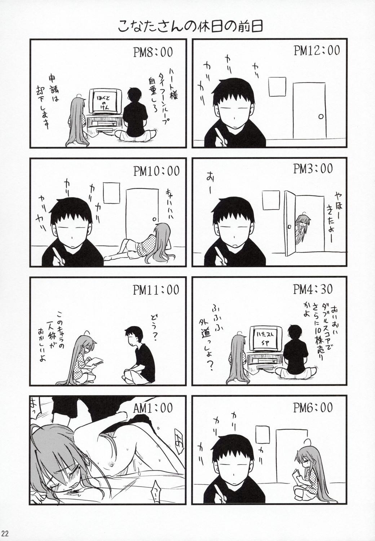 Konata ga Matsu Izumi-ke Chichi ga Inuma no Ippaku Futsuka 20
