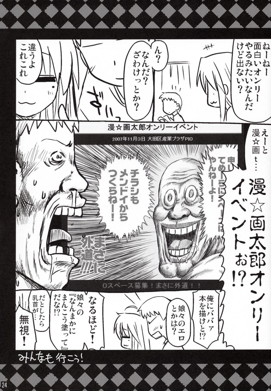 Konata ga Matsu Izumi-ke Chichi ga Inuma no Ippaku Futsuka 22