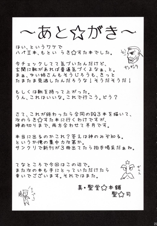 Konata ga Matsu Izumi-ke Chichi ga Inuma no Ippaku Futsuka 23