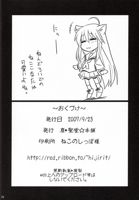 Konata ga Matsu Izumi-ke Chichi ga Inuma no Ippaku Futsuka 24