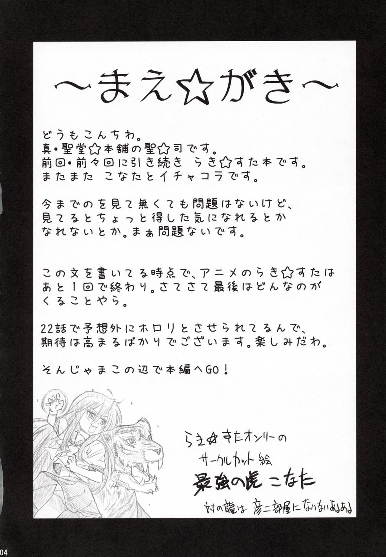 Konata ga Matsu Izumi-ke Chichi ga Inuma no Ippaku Futsuka 2