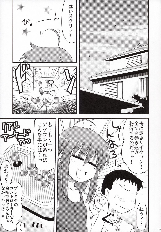 Konata ga Matsu Izumi-ke Chichi ga Inuma no Ippaku Futsuka 3