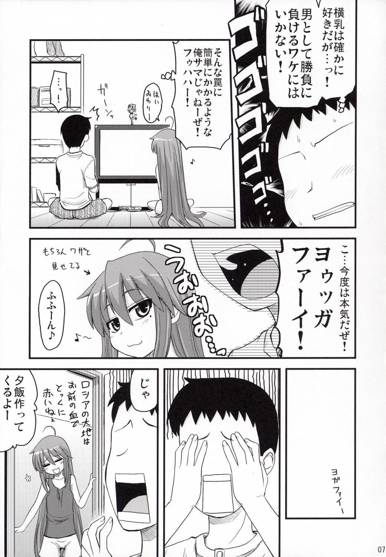 Konata ga Matsu Izumi-ke Chichi ga Inuma no Ippaku Futsuka 5