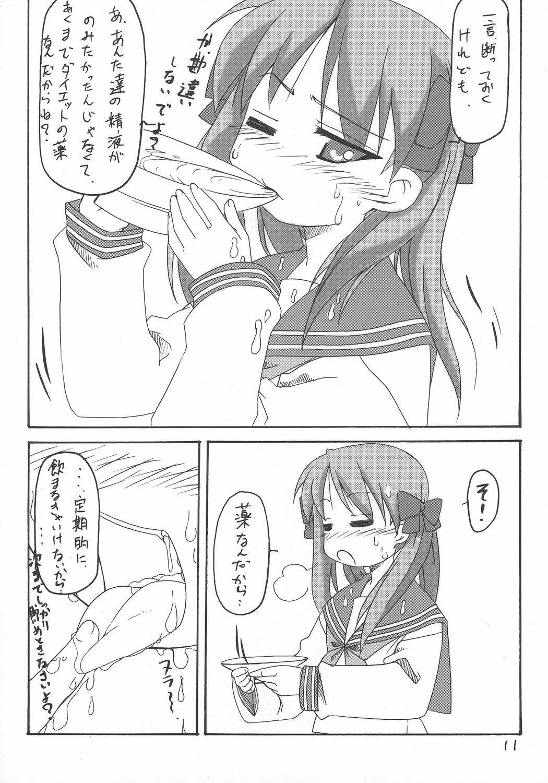 Sutoraiku desu kagami yoo 9