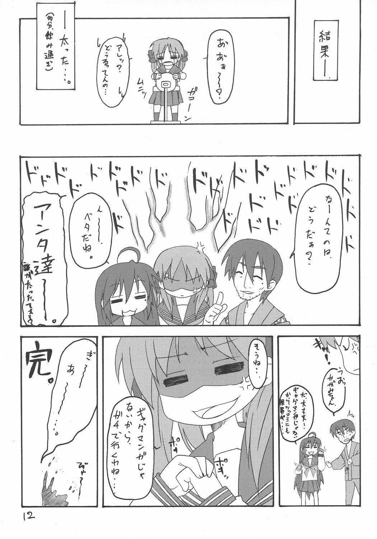 Sutoraiku desu kagami yoo 10