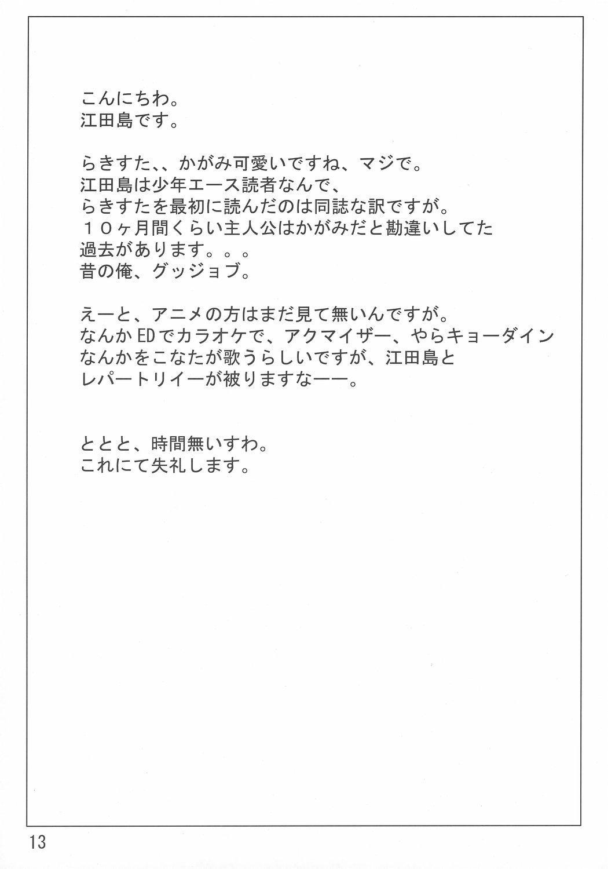 Sutoraiku desu kagami yoo 11