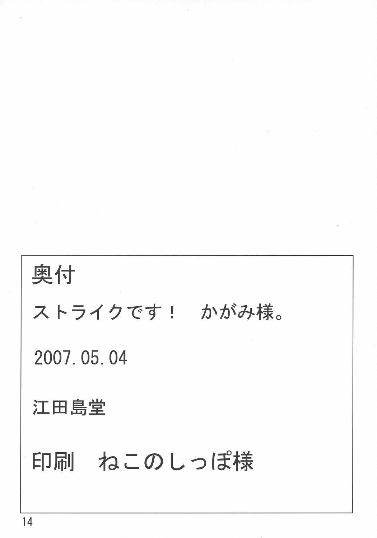 Sutoraiku desu kagami yoo 12