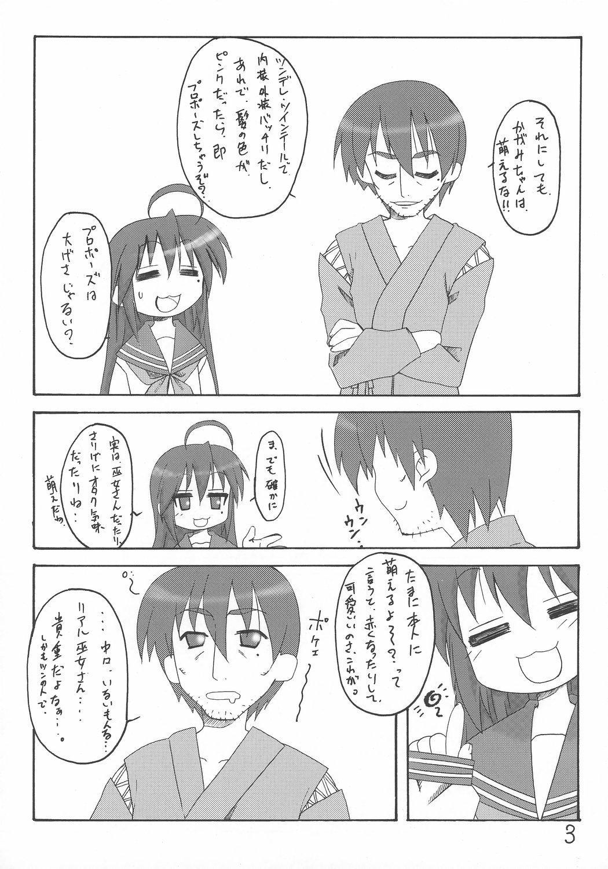 Sutoraiku desu kagami yoo 1