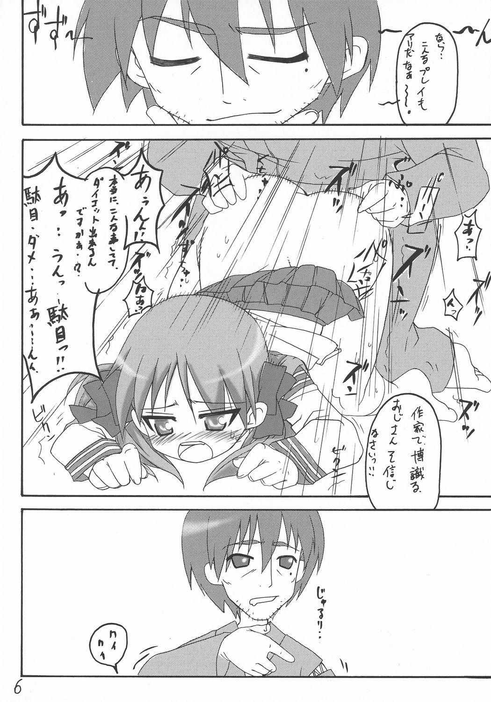 Sutoraiku desu kagami yoo 4
