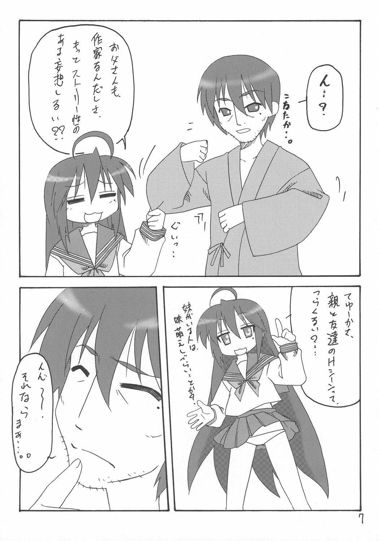 Sutoraiku desu kagami yoo 5