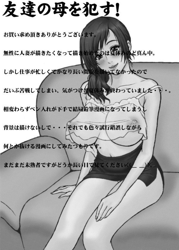 [REDLIGHT] Tomodachi no Haha o Okasu! ~Mou Gaman Dekinai~ | Raping My Friends Mom [English] [Kanon] 1