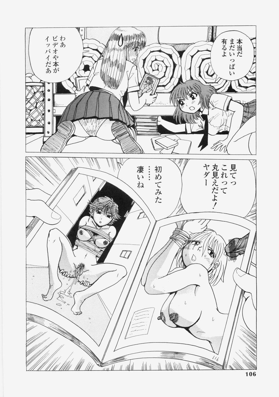 Yuuwaku Race Queen - The Attractive Race Queens 108