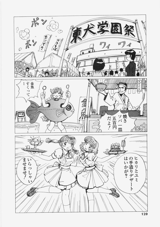 Yuuwaku Race Queen - The Attractive Race Queens 122
