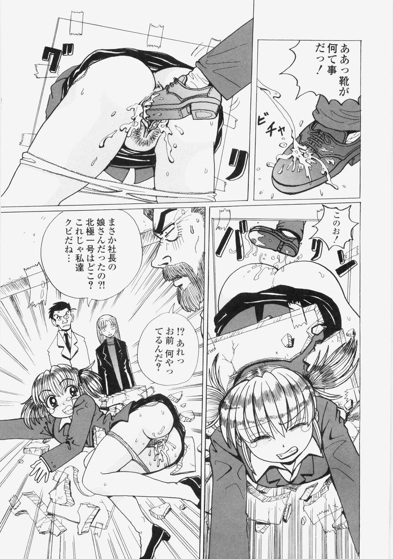 Yuuwaku Race Queen - The Attractive Race Queens 55