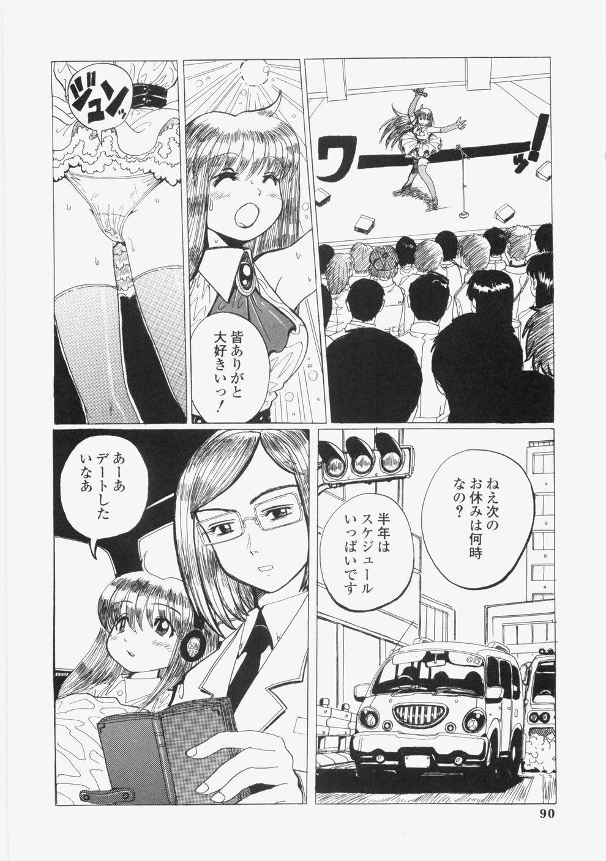 Yuuwaku Race Queen - The Attractive Race Queens 92