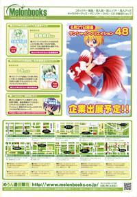 COMIC LO 2010-08 Vol.77 2