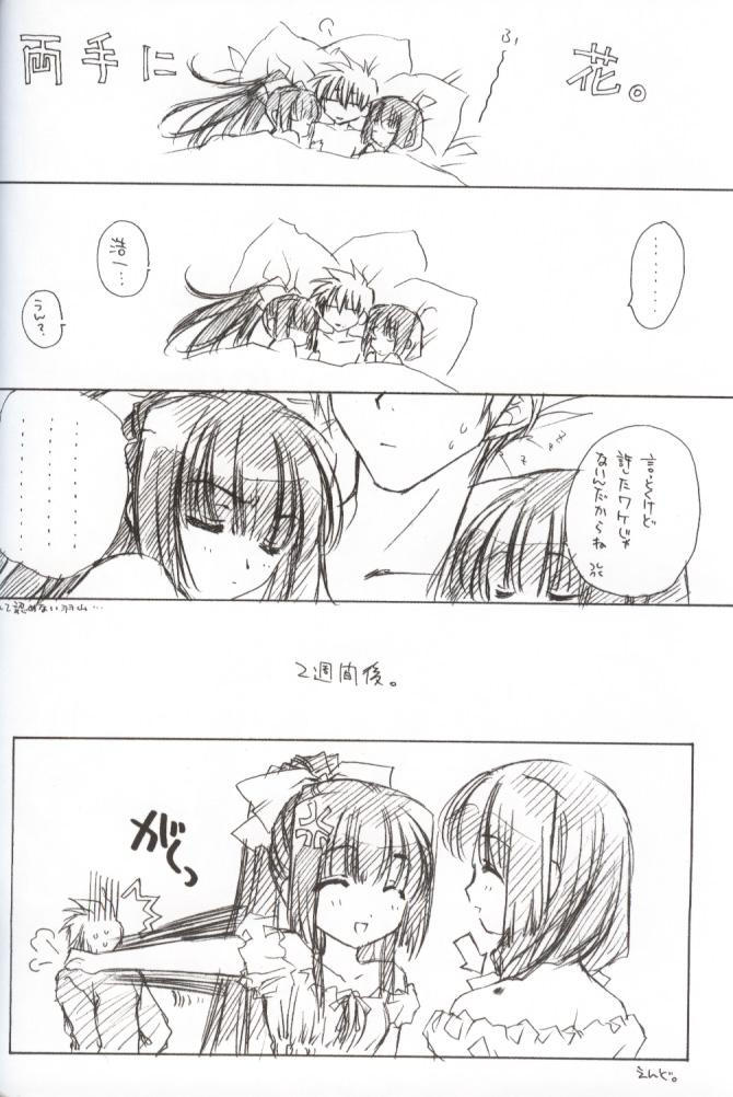 Getsurakuyou 12