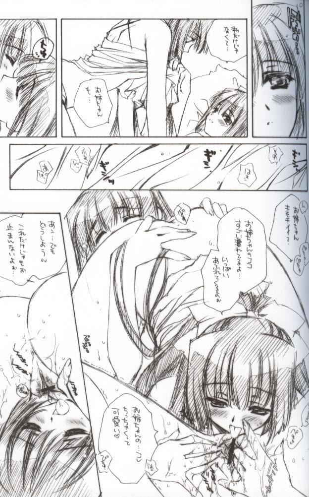 Getsurakuyou 7