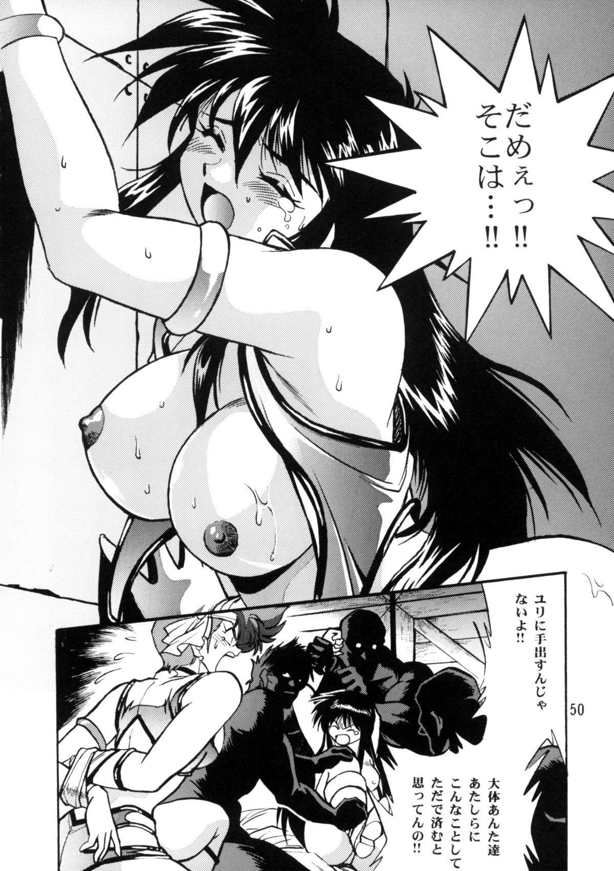 Imasara Dirty Pair Soushuuhen 48