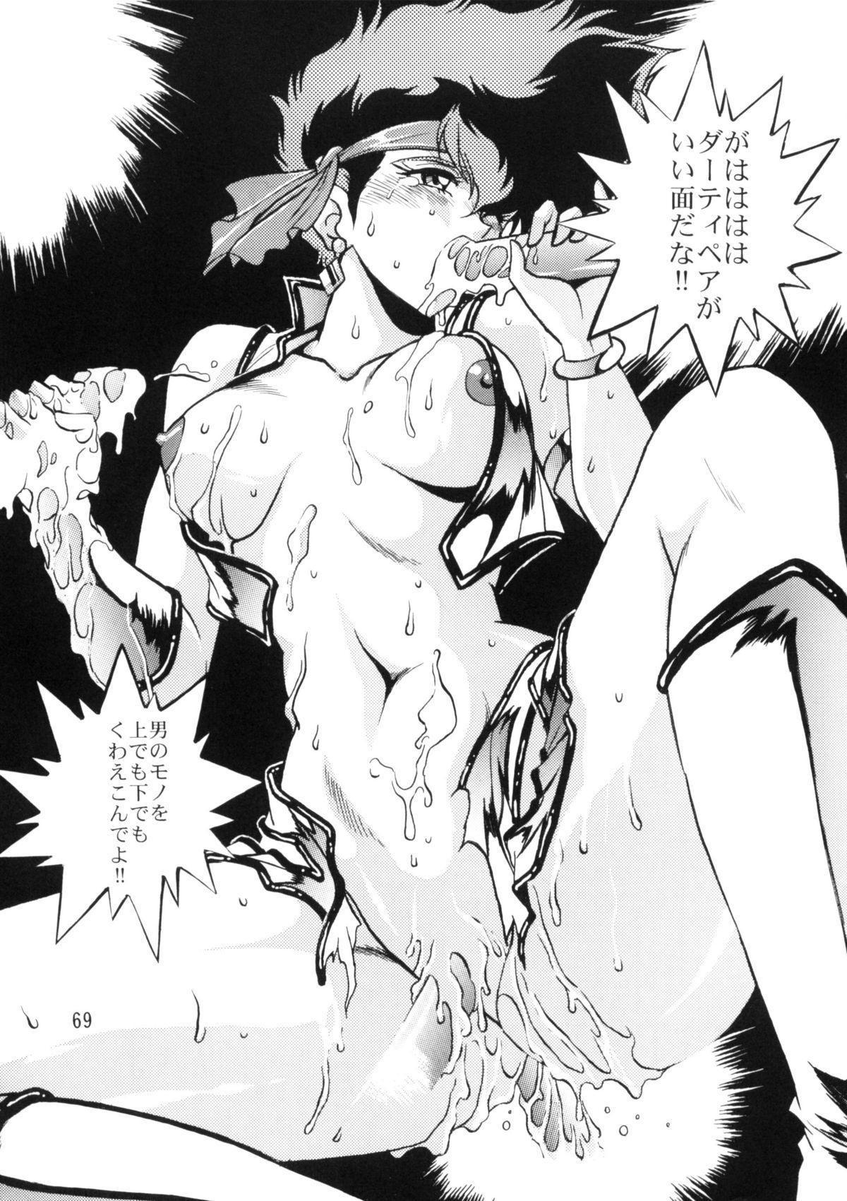 Imasara Dirty Pair Soushuuhen 67