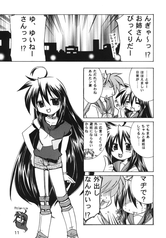 Erokunai Hanashi 9