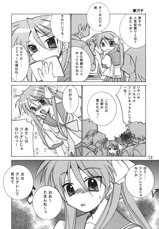 Erokunai Hanashi 10