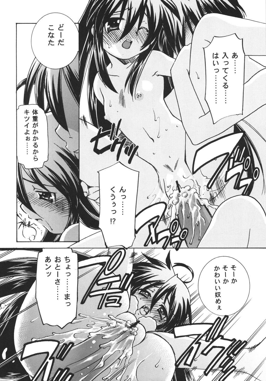 Erokunai Hanashi 6