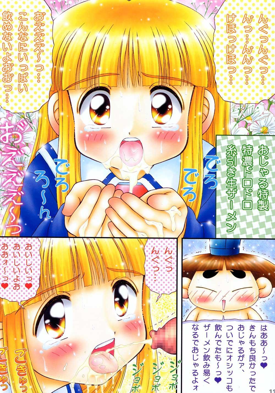 Wataru Seken ha Rika Bakari 9