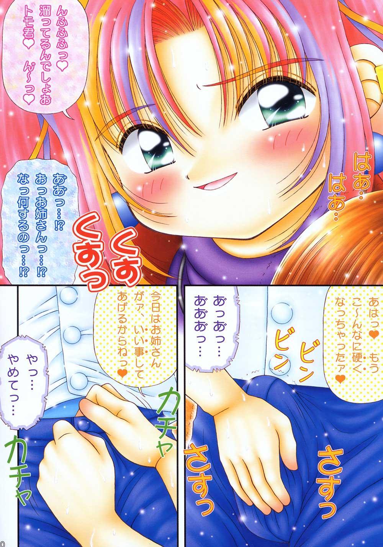Wataru Seken ha Rika Bakari 18