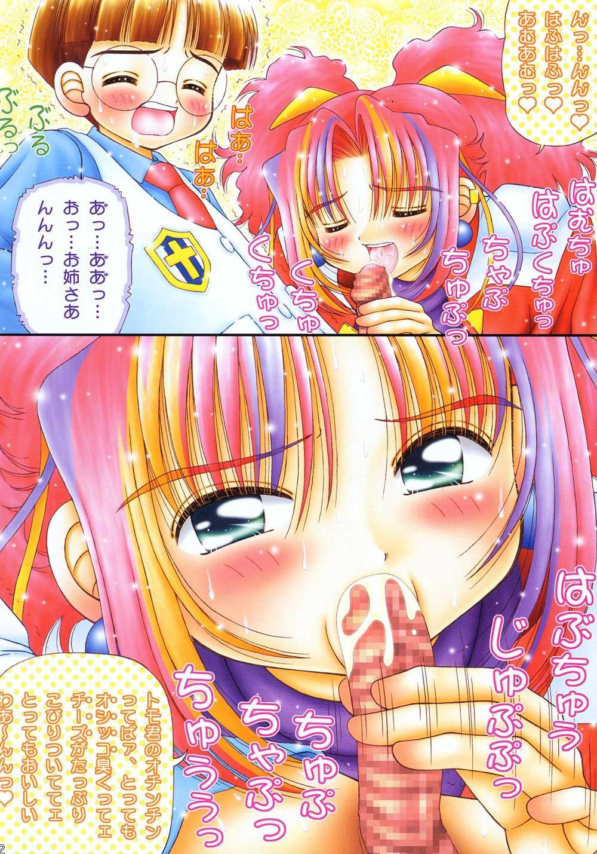 Wataru Seken ha Rika Bakari 20