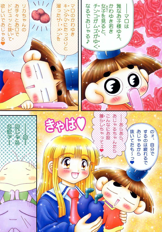 Wataru Seken ha Rika Bakari 5