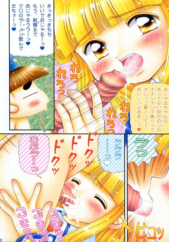 Wataru Seken ha Rika Bakari 8