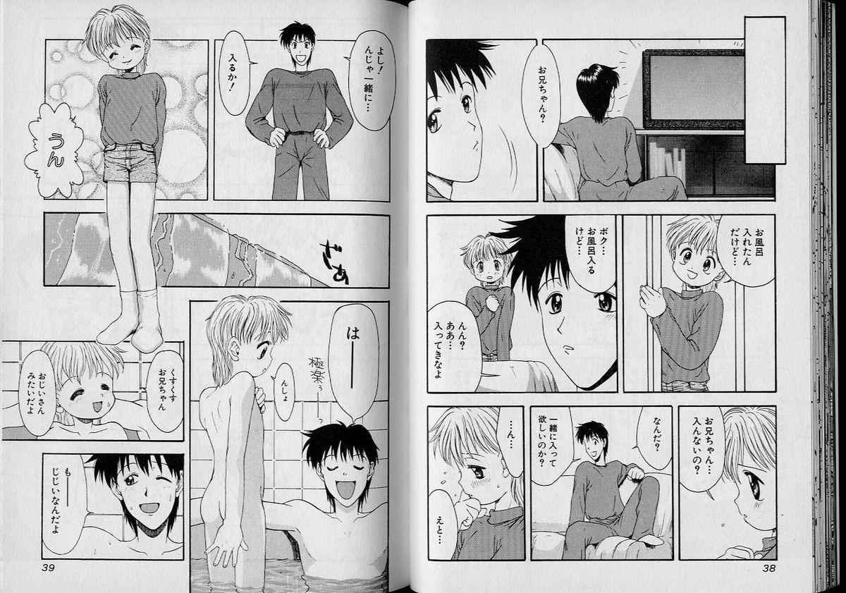 Boy Meets Boy Vol. 1 19