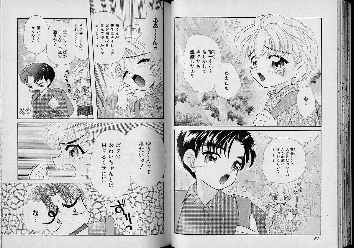 Boy Meets Boy Vol. 1 26