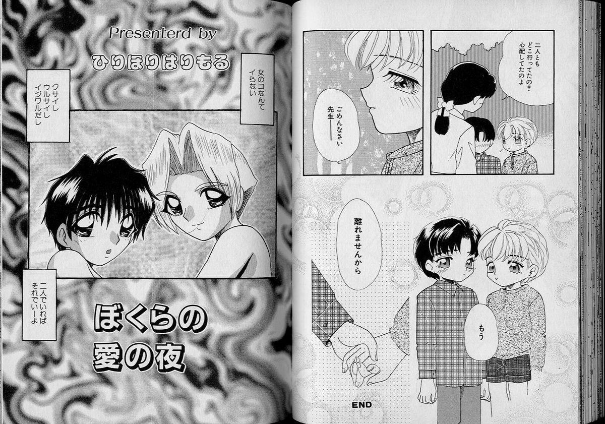 Boy Meets Boy Vol. 1 34