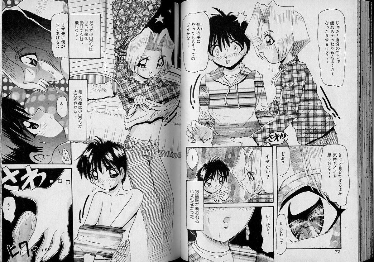 Boy Meets Boy Vol. 1 36