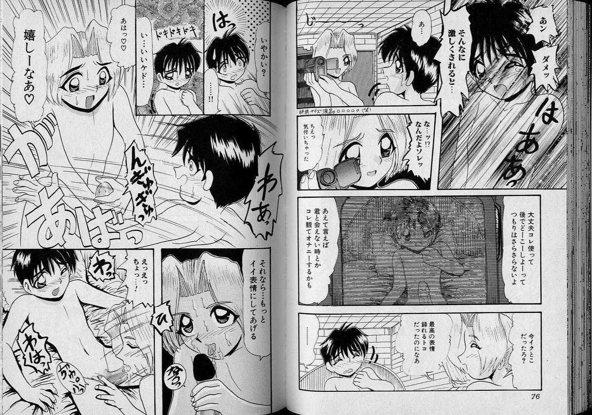 Boy Meets Boy Vol. 1 38
